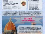 TOKYOセンターアンサンブル団員募集2017前期 (表)のサムネイル