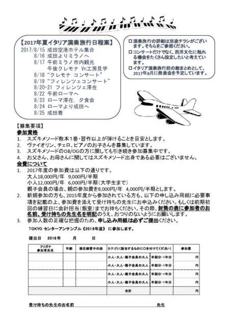 TOKYOセンターアンサンブル団員募集2017前期 (裏)のサムネイル