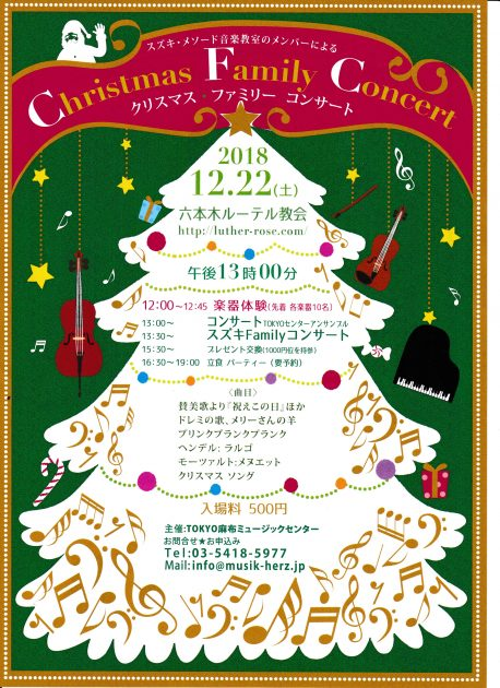 X'mas ファミリーコンサート & 楽器無料体験会 @ 六本木ルーテル教会