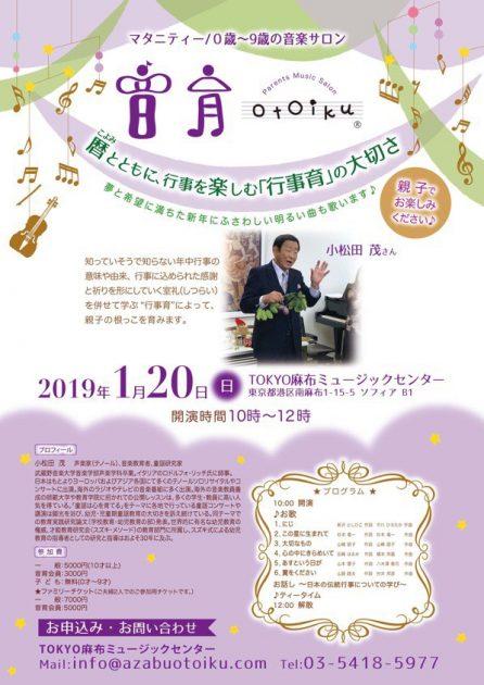 ♪ 音育 ☆ Otoiku ♪ @ TOKYO麻布ミュージックセンター