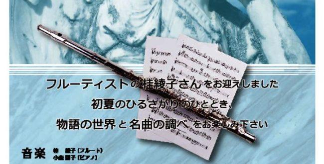 Story&Music2019_06_08_本文見本用のサムネイル