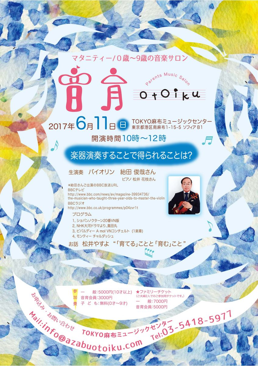 """マタニティ/0歳~9歳の音楽サロン """"音育"""" 6月イベント"""