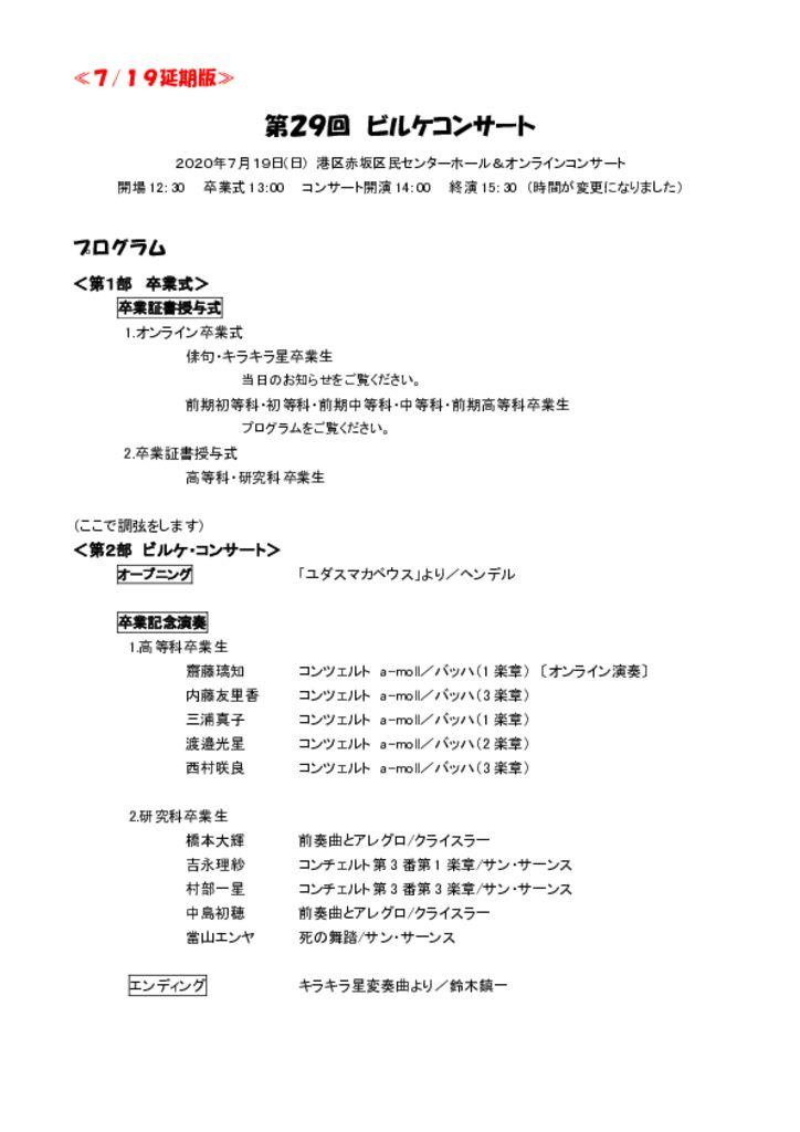 47800_2020ビルケ 〔7.19延期版〕プログラム 時間変更のサムネイル