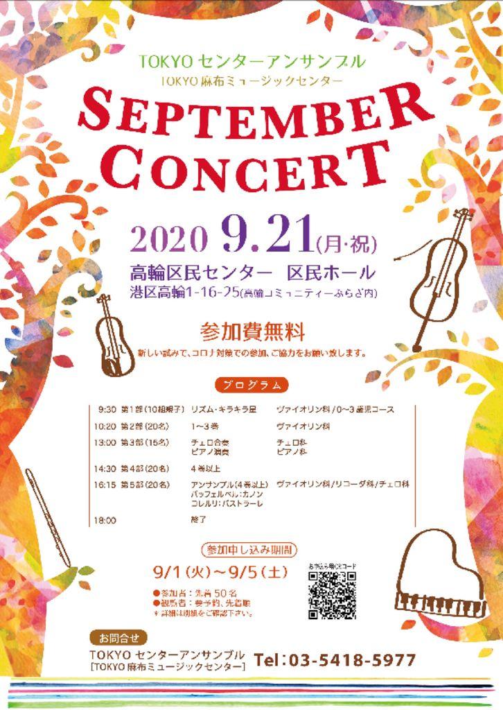 2020麻布ミュージックセンターセプテンバーコンサート改8のサムネイル