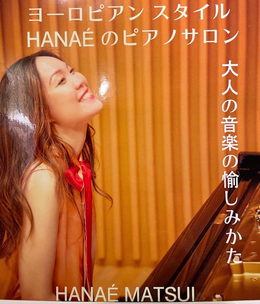 ヨーロピアンスタイル♪ HANAÉ のピアノサロン