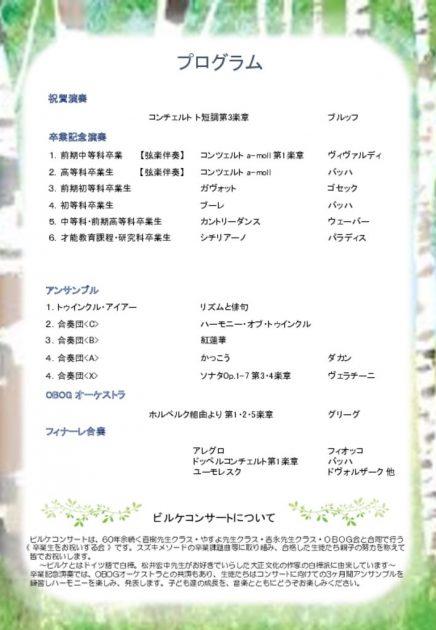 【延期版】30回ビルケコンサートチラシ-02のサムネイル