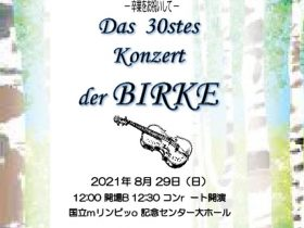 【WEB用】30回ビルケコンサートチラシ-1-1のサムネイル